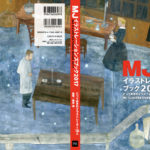 『MJイラストレーションズブック(2017)』好評発売中!