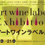 千駄ヶ谷「アートワインラベル展」に参加します。
