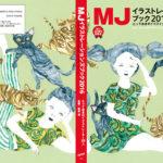 「MJイラストレーションズブック2016」が好評発売中です!