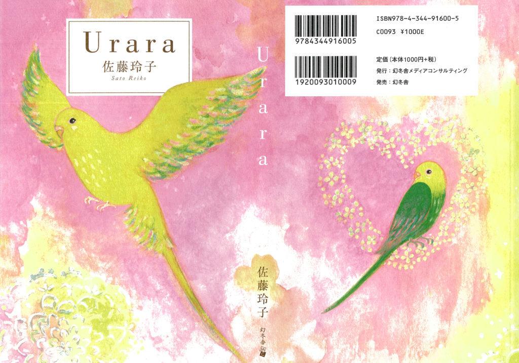 『Urara』佐藤玲子著 幻冬舎ルネッサンス