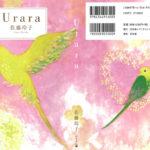 装画のお仕事『Urara』佐藤玲子著 幻冬舎ルネッサンス