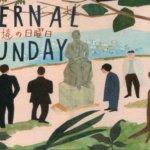 ギャラリーDAZZLE『ETERNAL SUNDAY 永遠の日曜日』北住ユキ個展