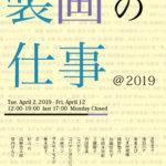 外苑前ギャラリーDAZZLE『装画の仕事展@2019』に参加します。