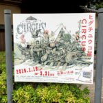 世田谷文学館『ヒグチユウコ 展 CIRCUS』を見に行きました