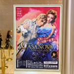 宝塚歌劇花組公演『CASANOVA』を観劇