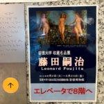 聖徳大学  収蔵名品展『藤田嗣治』松戸駅からのアクセス