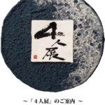 三好亜希子さんのグループ展『くらもち珈琲ミニギャラリー』