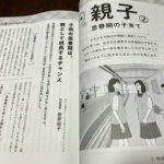 お仕事『新世8月号』特集ページの扉絵とカット