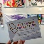 『ART TOWEL COLLECTION』外苑前ギャラリーDAZZLE
