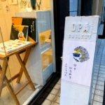 久保夕香個展「日々 ひらめき」と百百個展「ユートピア」表参道でギャラリー散歩