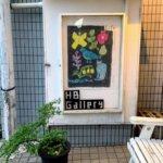 樋口たつ乃個展 『Life』表参道HBギャラリー