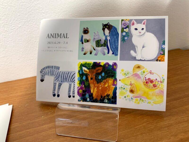 イラストレーショングループ展 『ANIMAL』